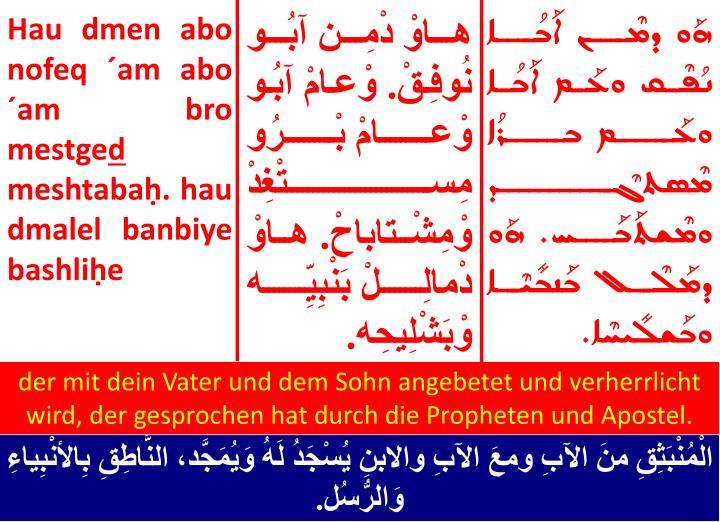 der mit dein Vater und dem Sohn angebetet und verherrlicht wird, der gesprochen hat durch die Propheten und Apostel.