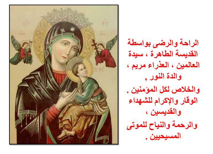 الراحة والرضى بواسطة القديسة الطاهرة ، سيدة العالمين ، العذراء مريم ، والدة النور