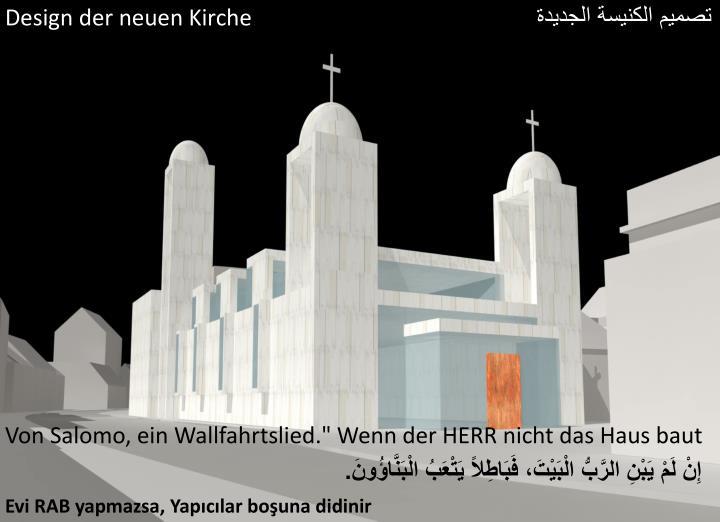 تصميم الكنيسة الجديدة