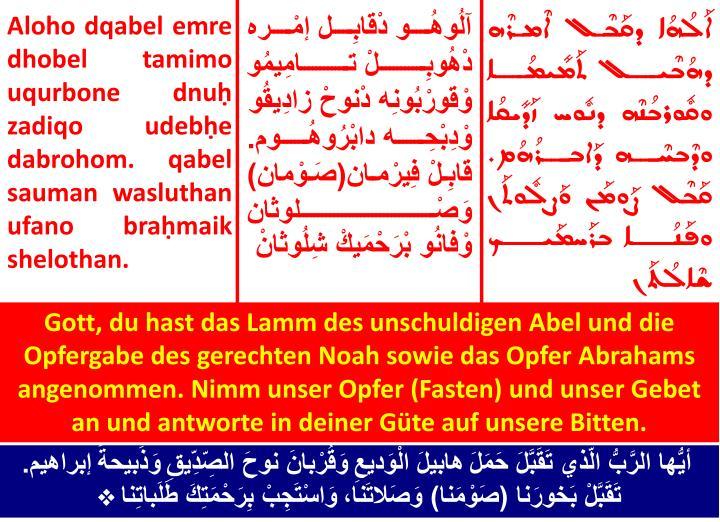 Gott, du hast das Lamm des unschuldigen Abel und die Opfergabe des gerechten Noah sowie das Opfer