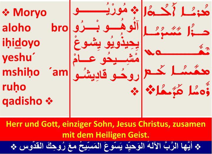 Herr und Gott, einziger Sohn, Jesus Christus, zusamen mit dem Heiligen Geist.