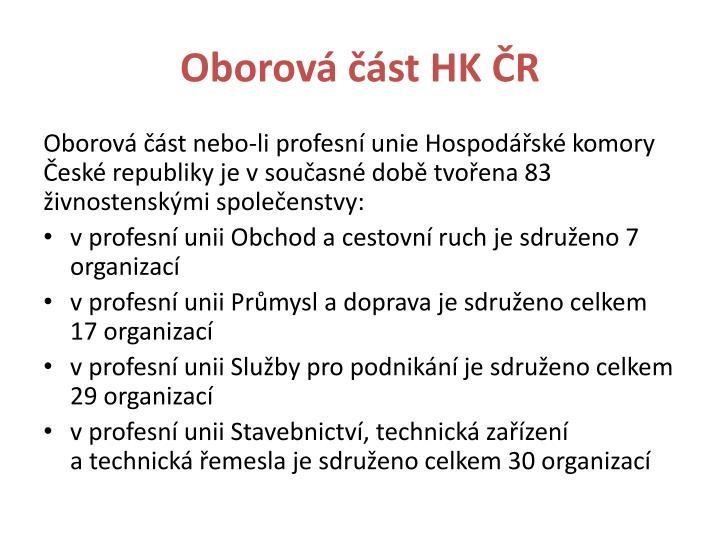 Oborová část HK ČR