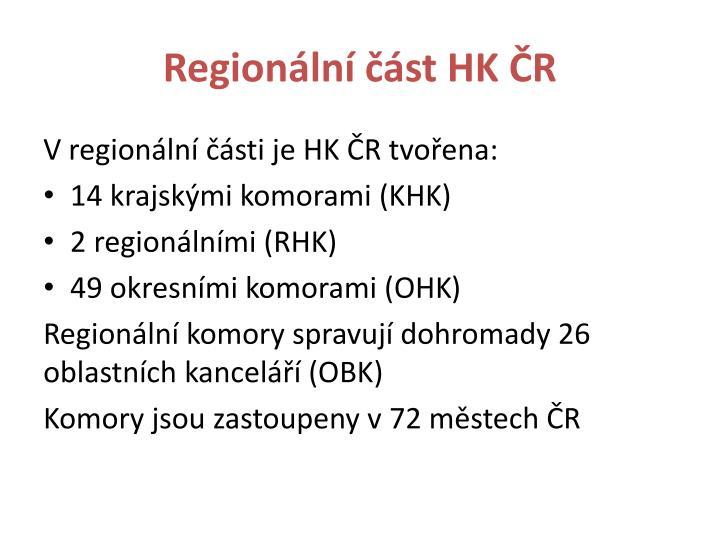 Regionální část HK ČR