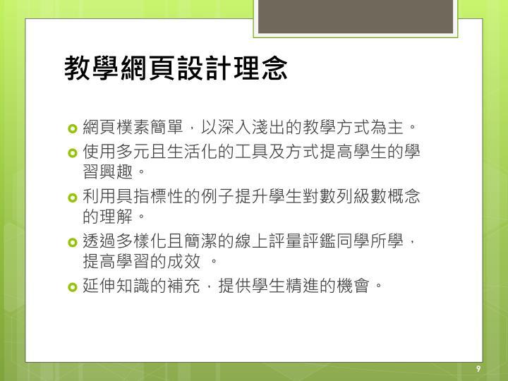 教學網頁設計理念