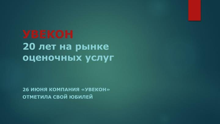 УВЕКОН
