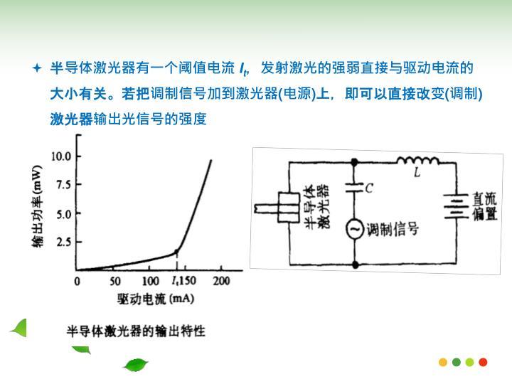 半导体激光器有一个阈值电流