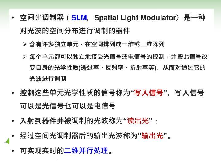 空间光调制