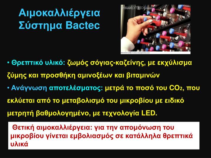 Αιμοκαλλιέργεια Σύστημα
