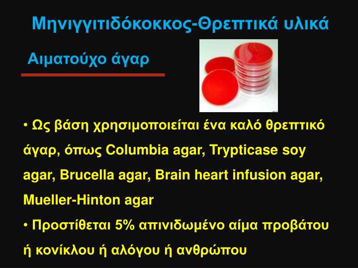 Μηνιγγιτιδόκοκκος-Θρεπτικά υλικά