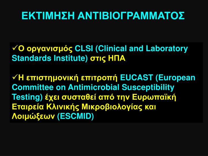 ΕΚΤΙΜΗΣΗ ΑΝΤΙΒΙΟΓΡΑΜΜΑΤΟΣ