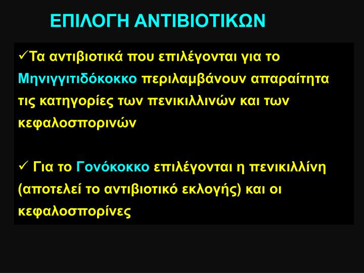 ΕΠΙΛΟΓΗ ΑΝΤΙΒΙΟΤΙΚΩΝ