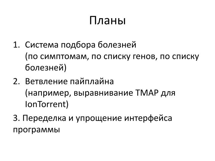 Планы