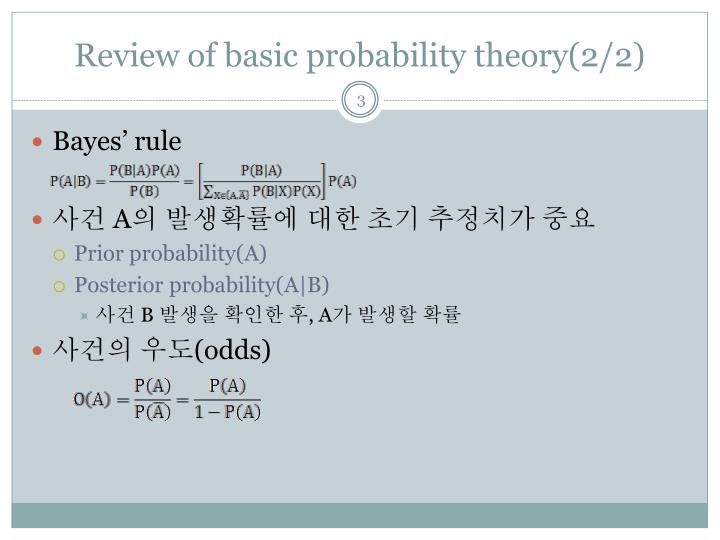 Review of basic probability theory(2/2)