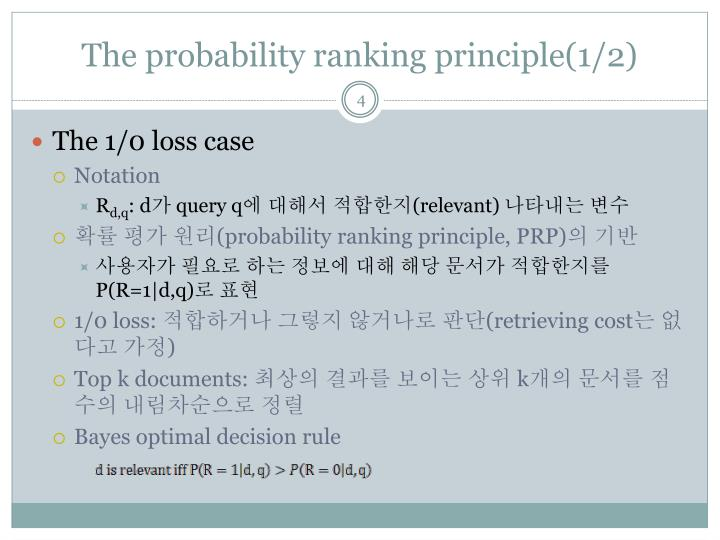 The probability ranking principle(1/2)