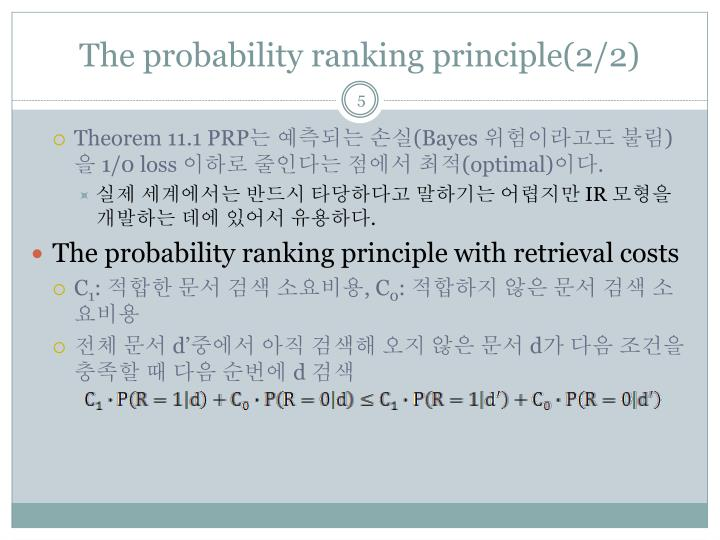 The probability ranking principle(2/2)