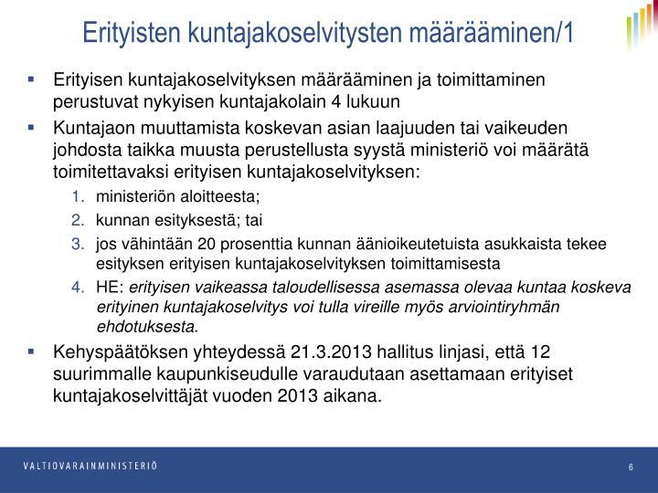 Erityisten kuntajakoselvitysten määrääminen/1