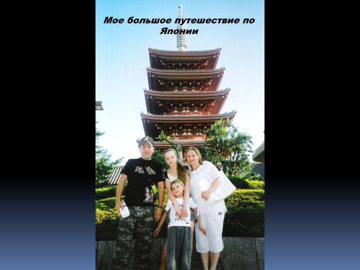 Мое большое путешествие по Японии
