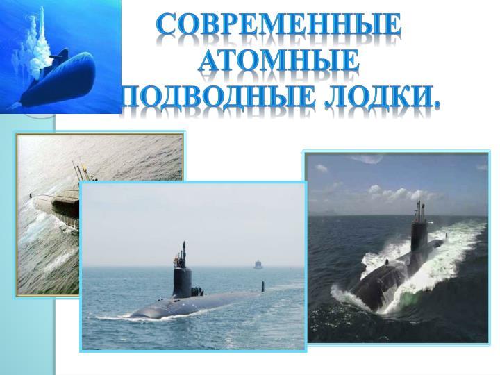 Современные атомные подводные лодки.