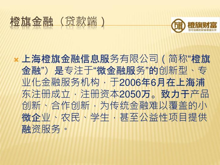 """上海橙旗金融信息服务有限公司(简称""""橙旗金融"""")是专注于""""微金融服务""""的创新型、专业化金融服务机构,于"""