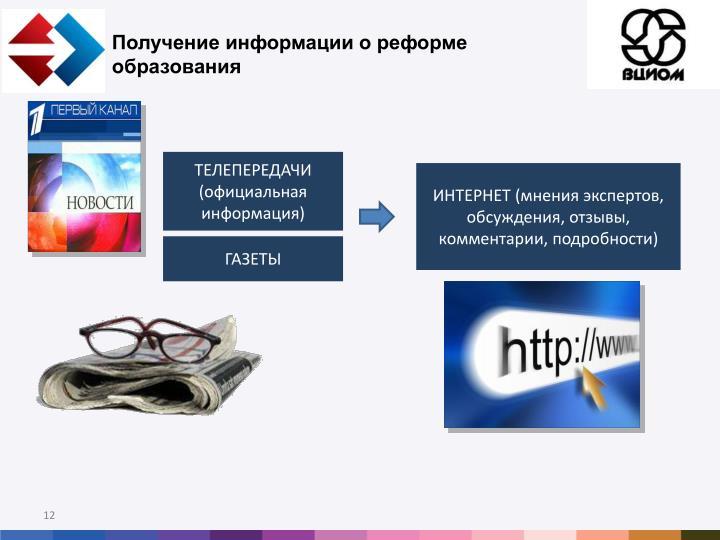 Получение информации о реформе образования