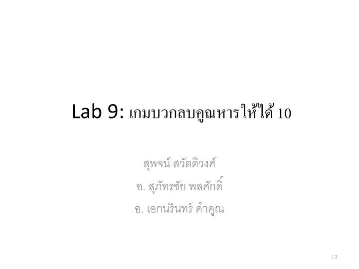 Lab 9: