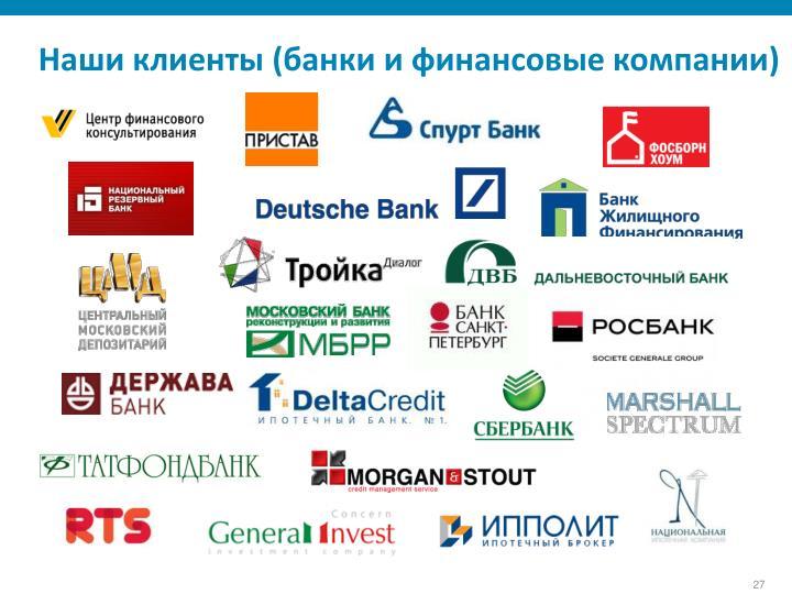Наши клиенты (банки и финансовые компании)
