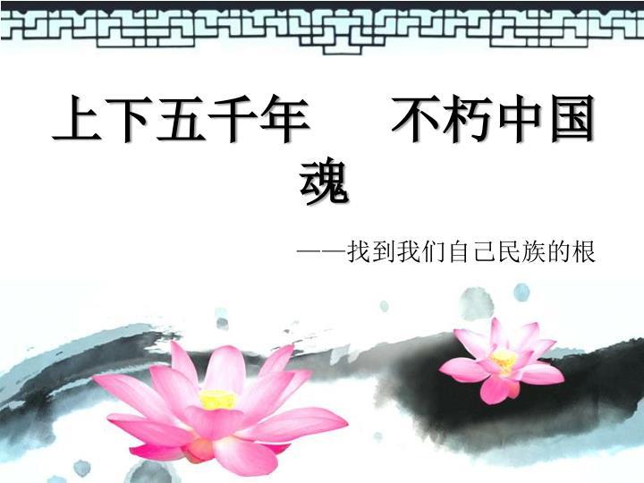上下五千年   不朽中国魂