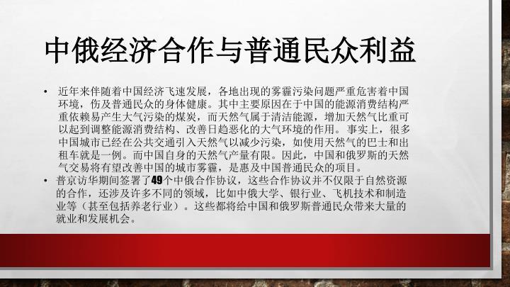 中俄经济合作与普通民众利益