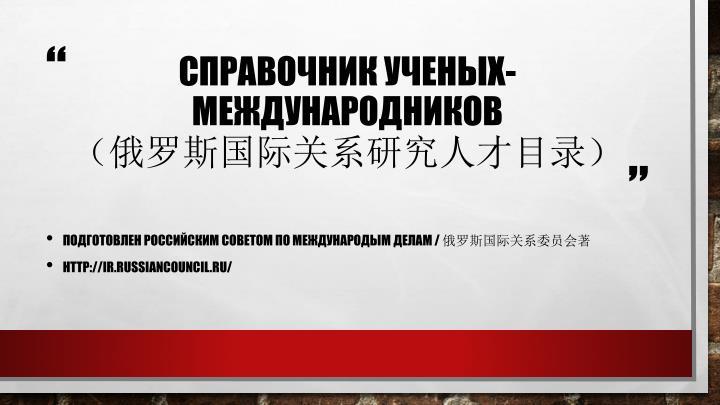 справочник ученых-международников
