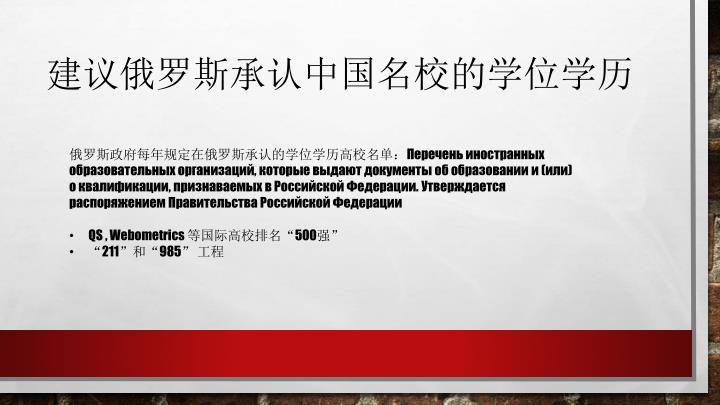 建议俄罗斯承认中国名校的学位学历