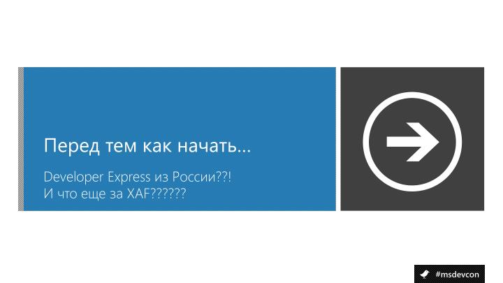 Developer express xaf