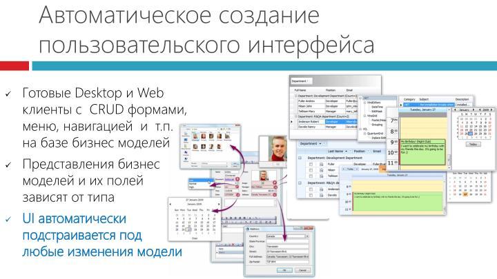 Автоматическое создание пользовательского интерфейса