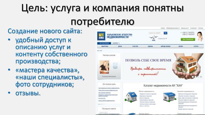Цель: услуга и компания понятны потребителю