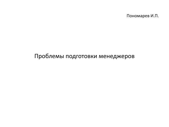 Пономарев И.П.