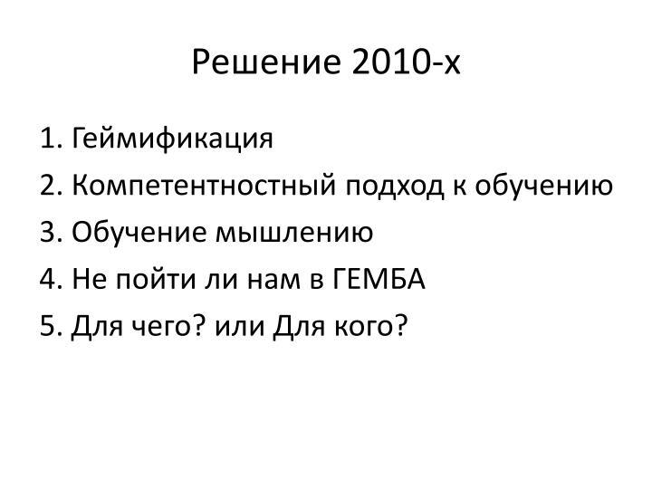 Решение 2010-х