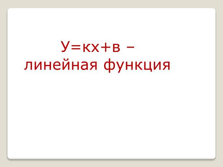 У=кх+в