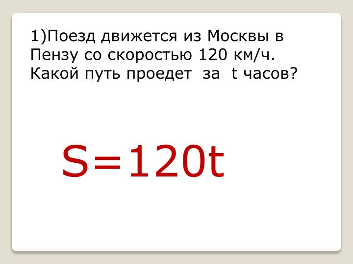 1)Поезд движется из Москвы в Пензу со скоростью 120 км/ч.  Какой путь проедет  за