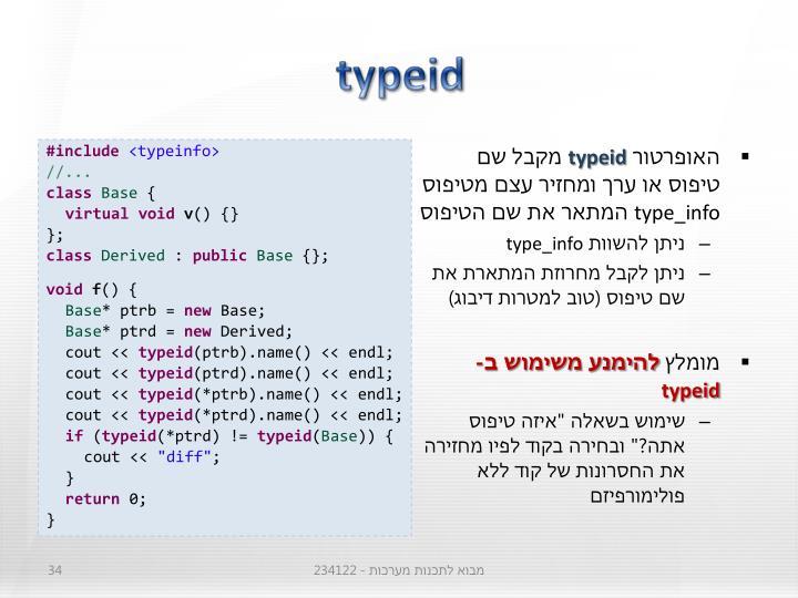typeid