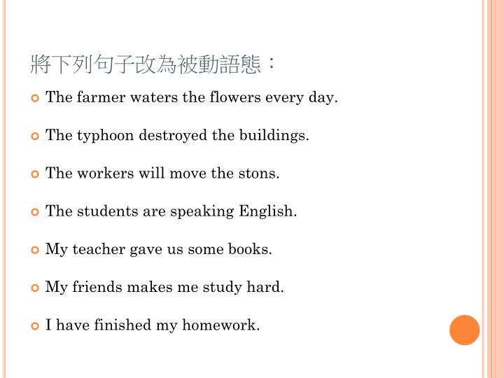 將下列句子改為被動語態: