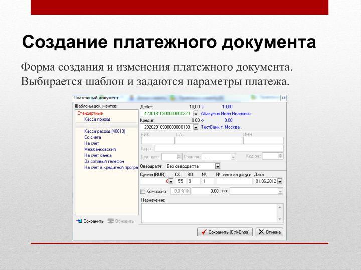 Создание платежного документа