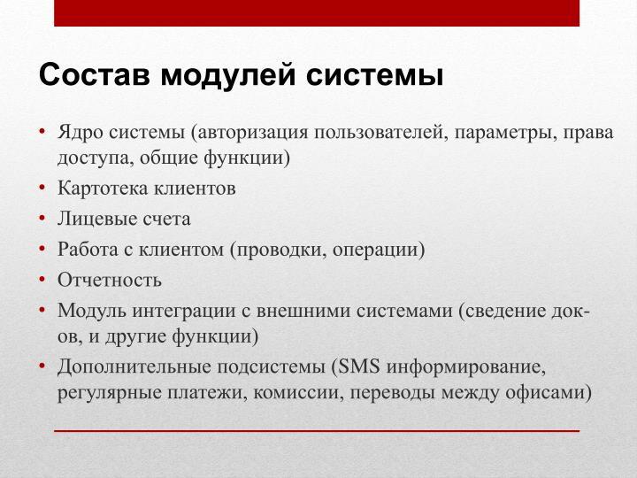 Состав модулей системы