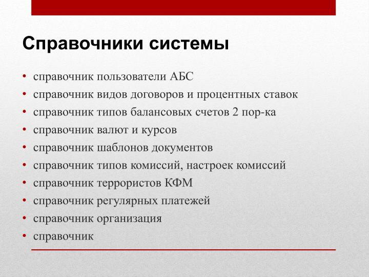 Справочники системы