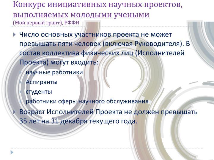 «Мой первый грант»: научный конкурс РФФИ 2018