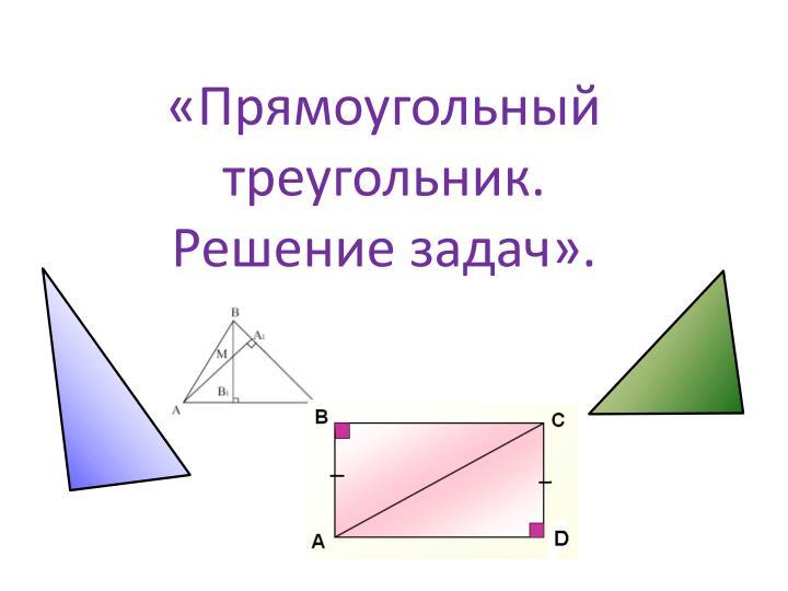 «Прямоугольный треугольник.