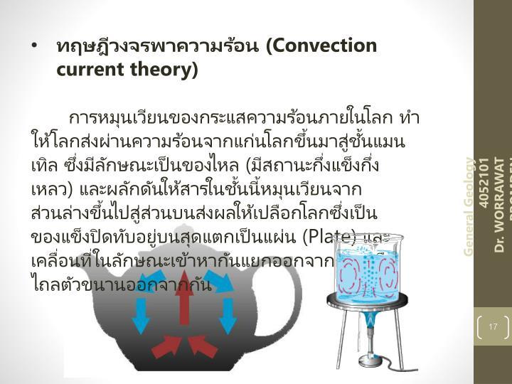 ทฤษฎี