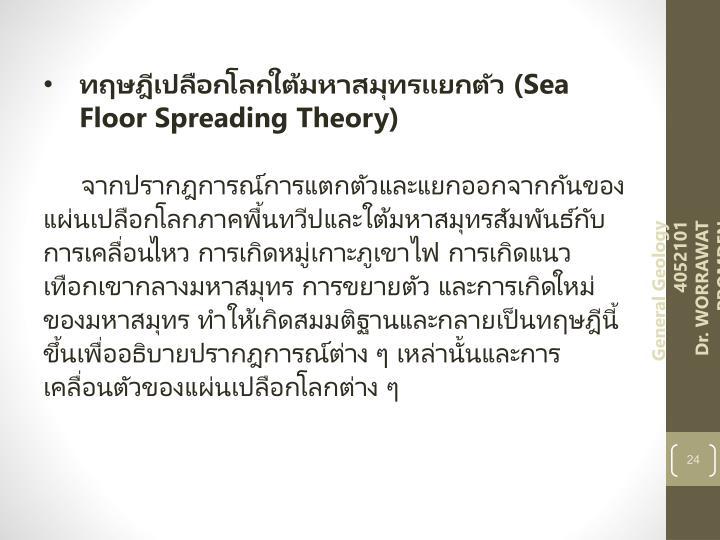 ทฤษฎีเปลือกโลกใต้มหาสมุทรแยกตัว (