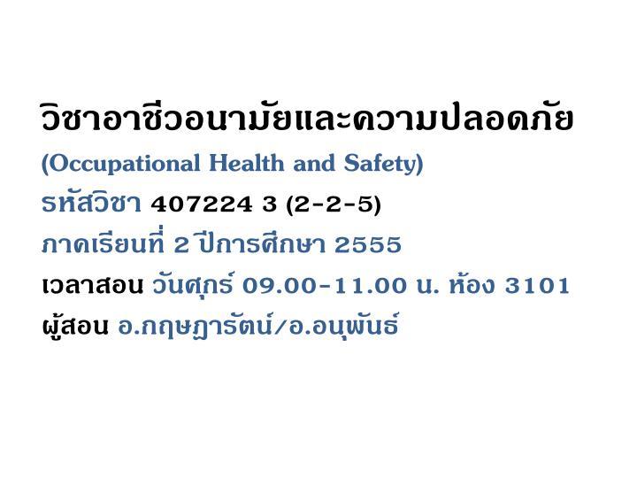 วิชาอาชีวอนามัยและความปลอดภัย