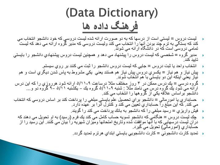 (Data Dictionary)