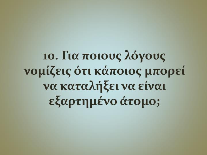 10.             ;