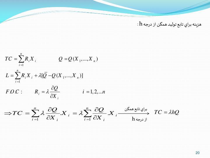 هزينه براي تابع توليد همگن از درجه 